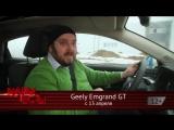 C 13 апреля смотрите программу «Наши тесты. Geely Emgrand GT»