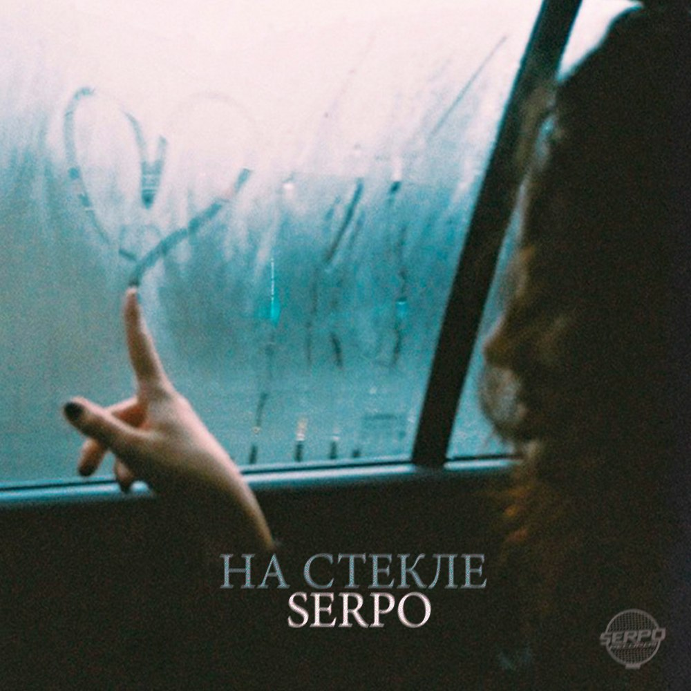 SERPO – На Стекле (2017)