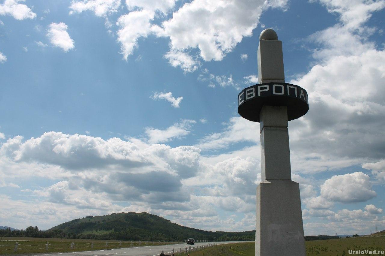Памятник на границе Европы и Азии на реке Урал