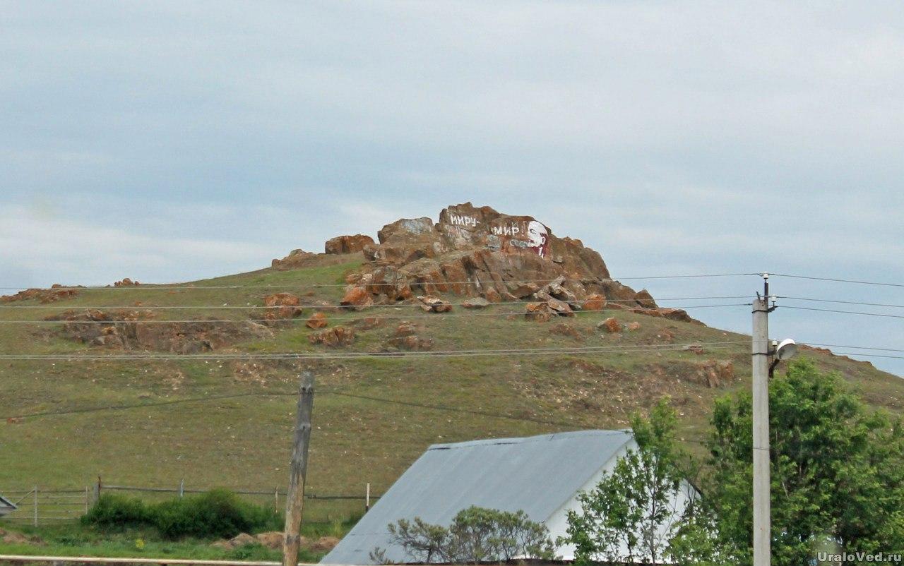 Ленин на скале в одной из башкирских деревень