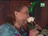 Зуфар Хайретдинов и Хания Фархи - Авыл киче (2007)
