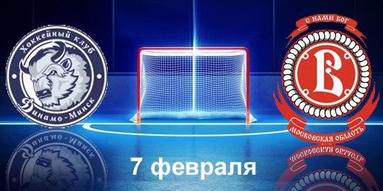 Динамо (Минск) - Витязь (Подольск) 4:3 Б