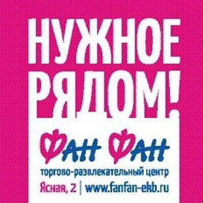 Трц Екатеринбург