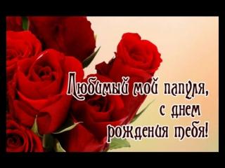 Папуле в день рождение))***