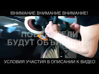 Три бесплатных полировки автомобиля / Дейтелинг и реставрация авто в Москве