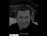 Соловьёв,о суровых Российских реалиях