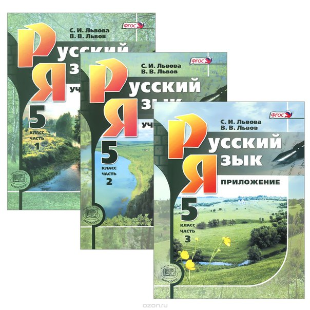 купить учебник 1 часть русский язык 3 класс