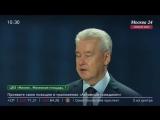 Сергей Собянин открыл Московский урбанистический форум