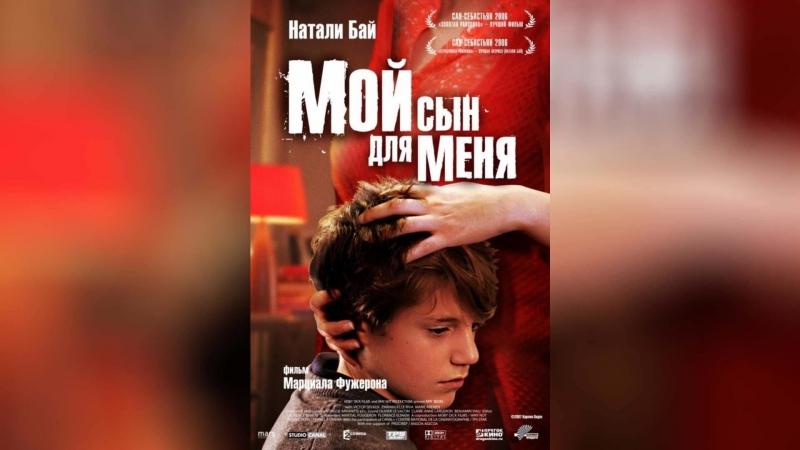 Мой сын для меня (2006) | Mon fils