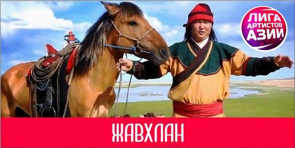 Жавхлан Монголия