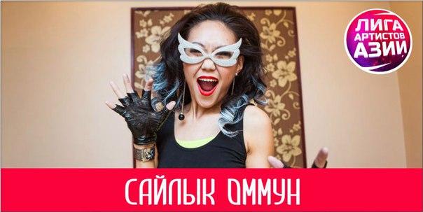 Сайлык Оммун Тыва