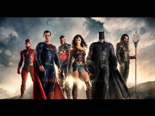 Лига справедливости / Justice League - Первый Русский Трейлер (2017)