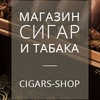 Магазин сигар Cigars-Shop.ru