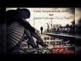 SaShokk ft Son of Satan - Ухожу (2016)
