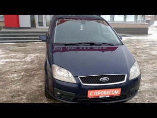 Купить Ford Focus (Форд Фокус) C MAX 2005 г. 2 0 МТ с пробегом бу в Саратове. Элвис Trade-in центр