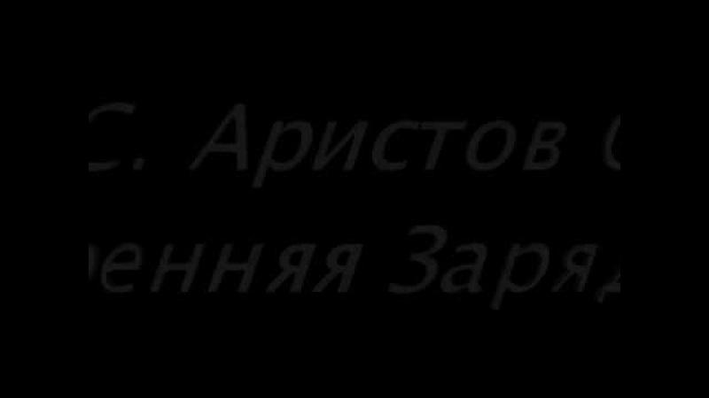 СПАС. Аристов Олег. Утренняя зарядка. Йога от СПАСА. Понимание АСАН.