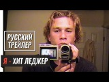 Я - ХИТ ЛЕДЖЕР I AM HEATH LEDGER (2017) - русский трейлер