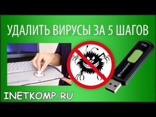 Как удалить вирусы с компьютера? 5 шагов!