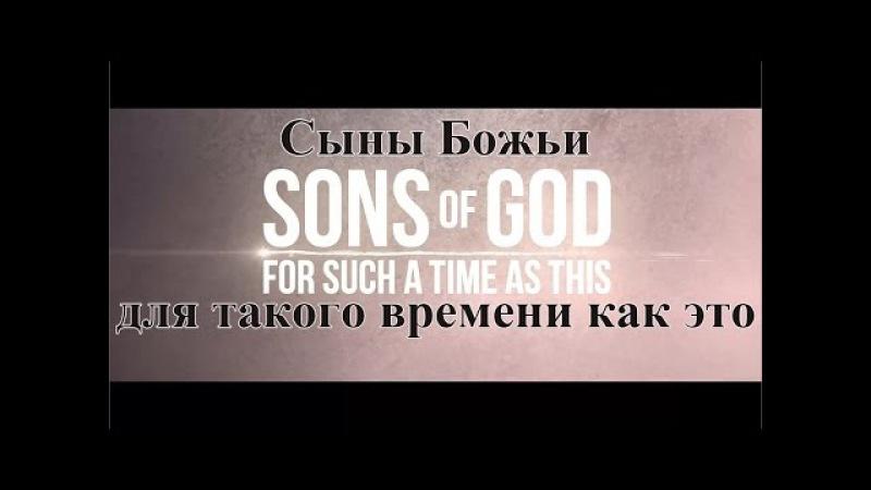 Сыны Божьи Для такого времени как это