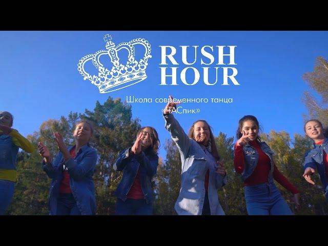 Школа танцев RUSH HOUR / Can't stop the feeling JUZZ–FUNK choreo by Dasha Che