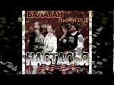 Балаган Лимитед - Настасья