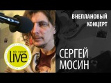 Внеплановый концерт - Сергей Мосин