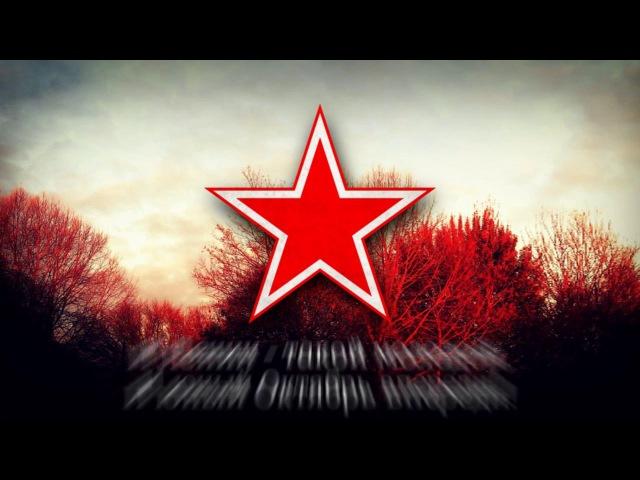 Soviet Patriotic Song - И вновь продолжается бой