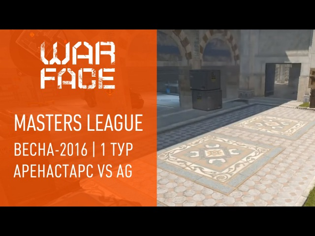 Warface Masters League: Весна-2016 | 1 тур | АренаСтарс vs AG