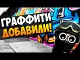 Обзор обновления CS:GO от 07.10.2016 ГРАФФИТИ ДОБАВИЛИ!!!