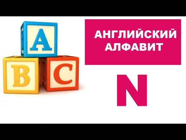 14. Английский алфавит: буква N