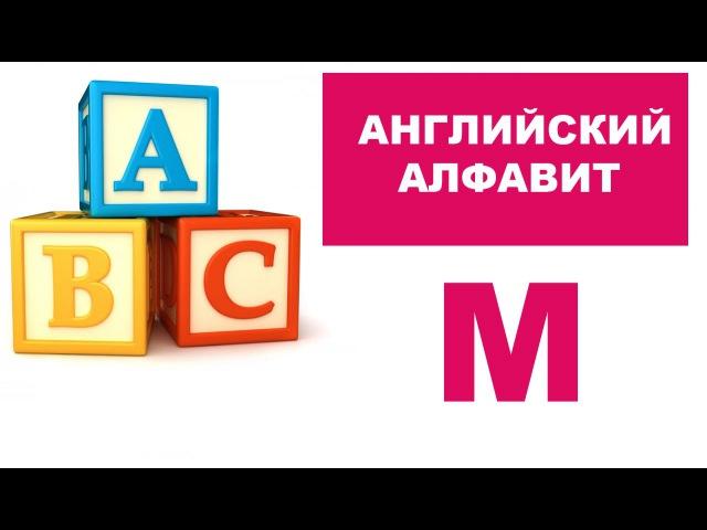 13. Английский алфавит: буква M
