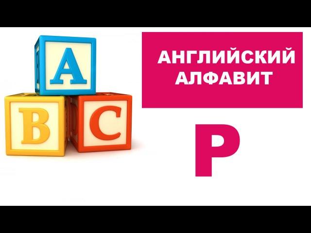 16. Буква P. Английский алфавит для детей