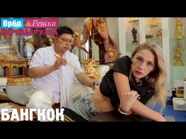 Священные татуировки Сак-Янт! 3 Бангкок. Орёл и Решка. Перезагрузка. UKR