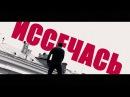 Владимир Маяковский - Лиличка! - Максим Виторган