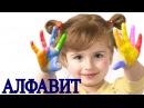 АНГЛИЙСКИЙ АЛФАВИТ- английский язык онлайн для начинающих, английский для детей