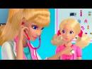 Мультфильм Барби Жизнь в Доме Мечты БАРБИ ДОКТОР ДЕЛАЕТ УКОЛ все серии