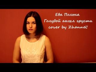 Ева Польна - Голубой ангел грусти (cover by Zhannel') #подписчик@poemvseti #поёмвсети
