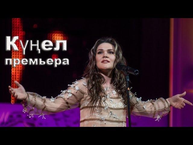 Дина Гарипова. Премьера песни « Күңел» («Душа»).