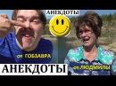 АНЕКДОТЫ от ЛЮДМИЛЫ №19 Stand Up юмор смешные истории жизненный стендап про жизнь