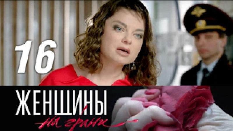 Женщины на грани. 16 серия. Слепота к выбору (2014) Детектив @ Русские сериалы