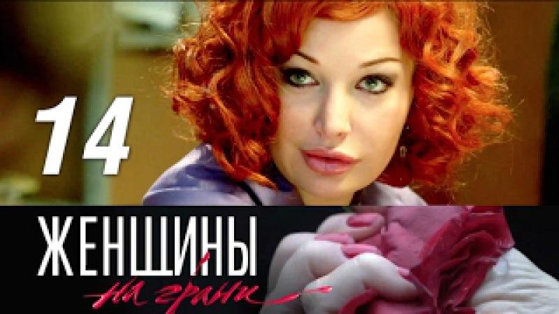 Женщины на грани. 14 серия. Зазеркалье (2014) Детектив @ Русские сериалы