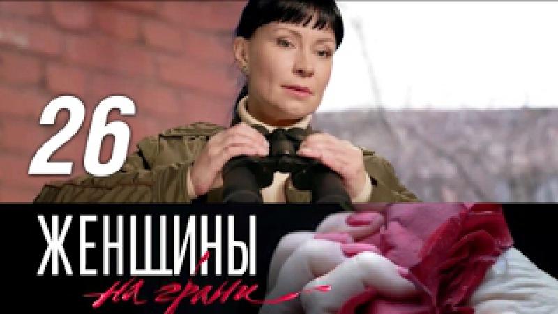 Женщины на грани. 26 серия. Призраки прошлого. 2 часть (2014) Детектив @ Русские сериалы