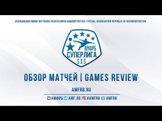 АМФРБ-Суперлига / XIII Тур / Октан vs Союз Казаков