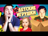 Недетские игрушки MISS KATY - MTV НЕ СНИЛОСЬ #122