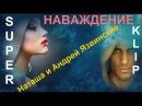 Очень милое испонение! 💕 НАВАЖДЕНИЕ 💕Исп. Наталья и Андрей Язвинские КЛИПЫ 2017