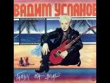 Вадим Усланов Танцы на воде