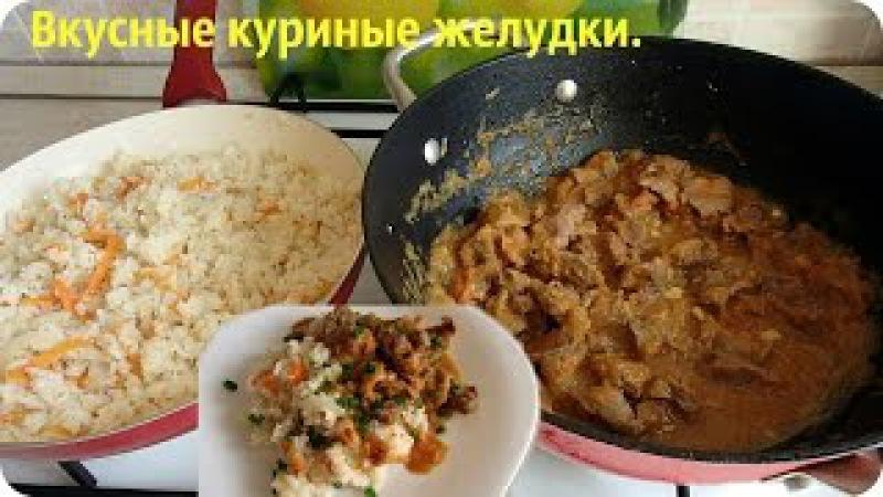 Как приготовить вкусные куриные желудки.