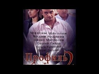 Профиль убийцы 02 сезон 11-12 серия...