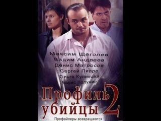 Профиль убийцы 02 сезон 19-20 серия...