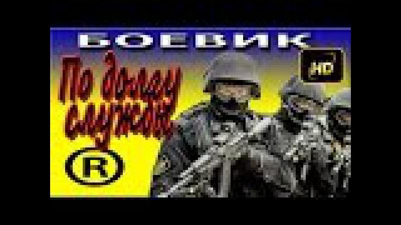 Крутые боевики 2016 По долгу службы